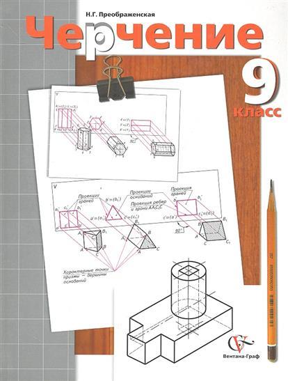 Черчение. 9 класс. Учебник для учащихся общеобразовательных учреждений