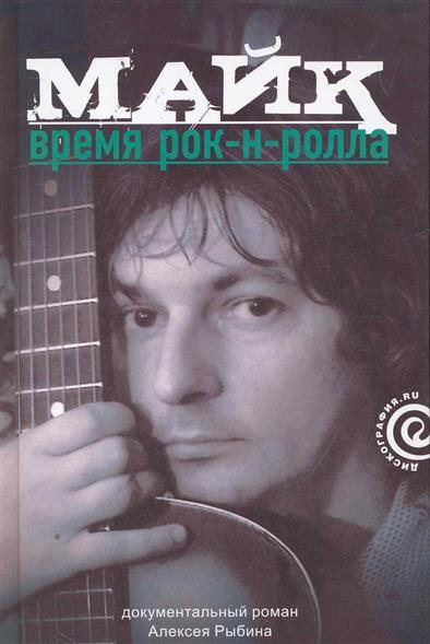 Майк Время рок-н-ролла