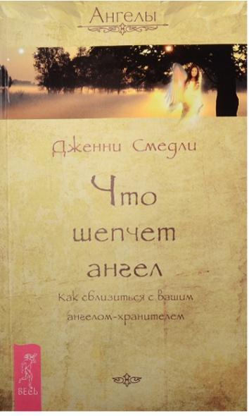 Невидимые помощники. Что шепчет ангел (комплект из 2 книг)