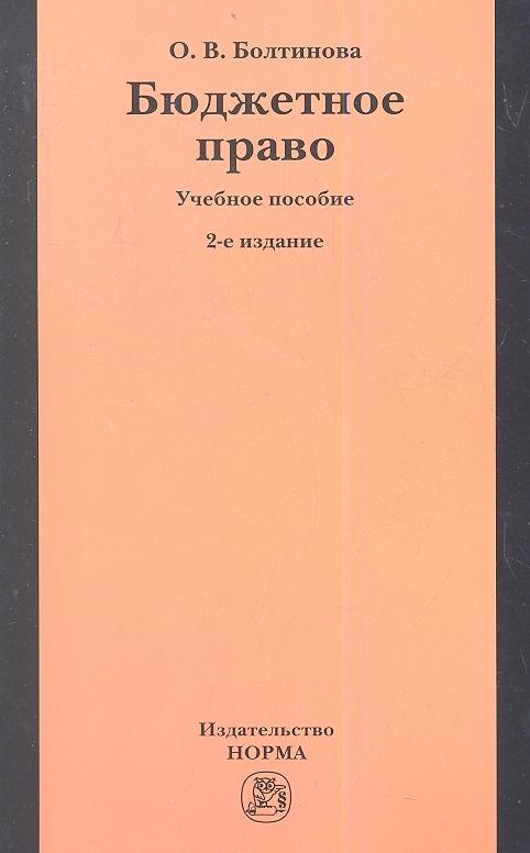 Болтинова О. Бюджетное право: учебное пособие. 2-е издание, пересмотренное ISBN: 9785917683355 крассов о экологическое право учебник 3 е издание пересмотренное