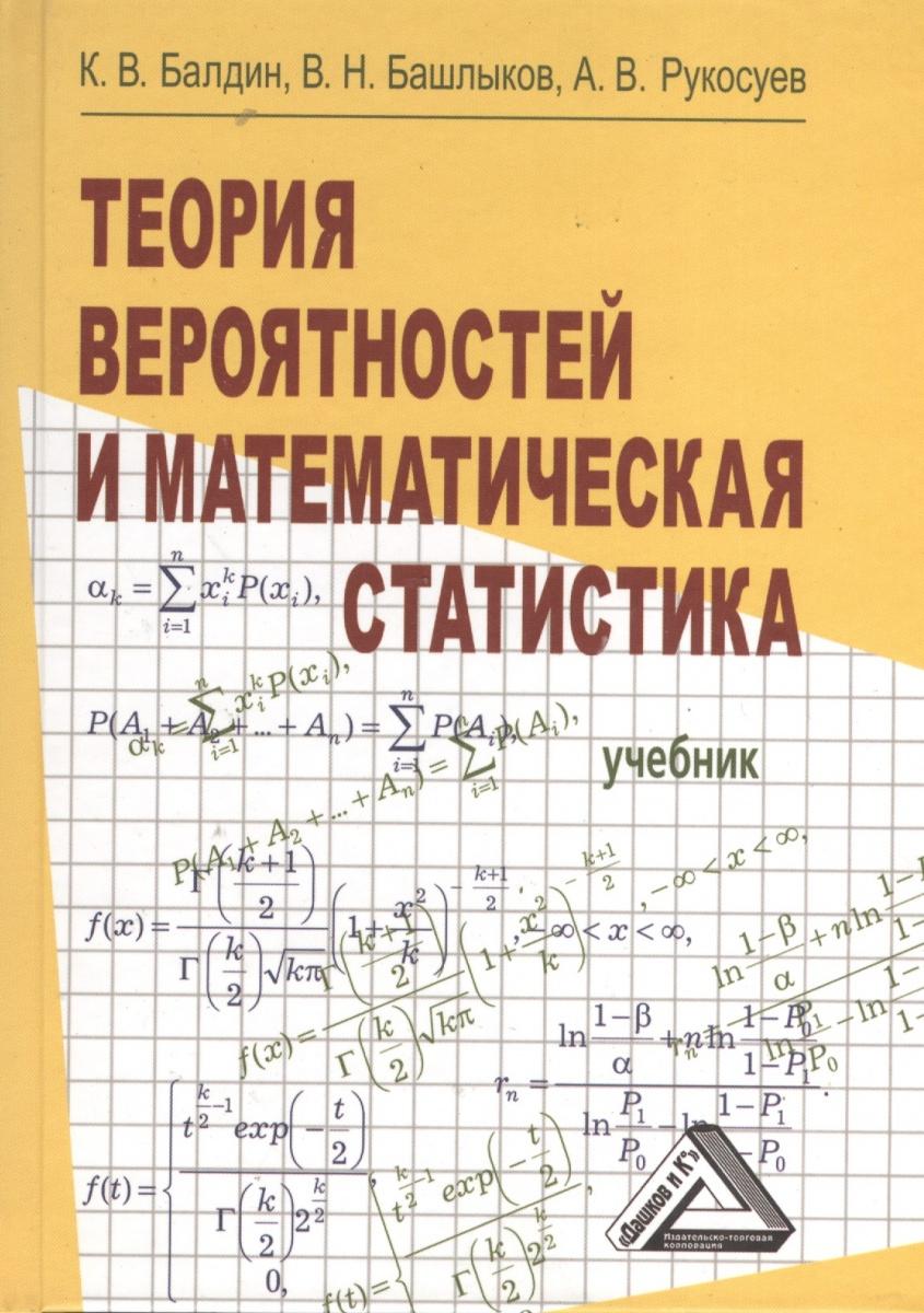 Балдин К., Башлыков В., Рукосуев А. Теория вероятностей и математическая статистика. Учебник. 2-е издание е р горяинова теория вероятностей и математическая статистика базовый курс с примерами и задачами