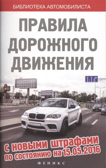 Правила дорожного движения. С новыми штрафами по состоянию на 15.05.2016