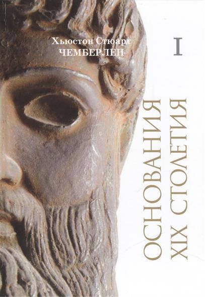 Основания девятнадцатого столетия. В двух томах. Том I / Die Grundlagen des neunzehnten jahrhunderts. In 2 Banden. Band I (комплект из 2 книг)