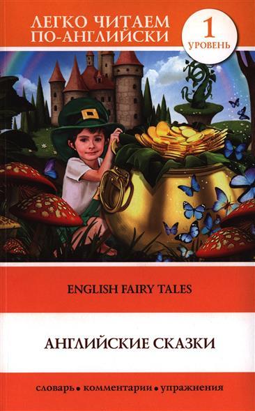 Английские сказки = English Fairy Tales. 1 уровень