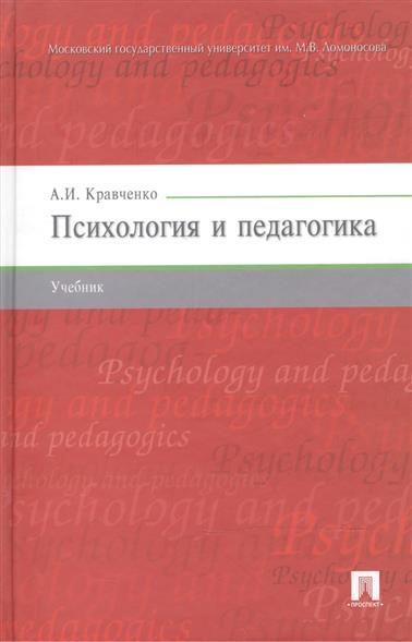 Кравченко А. Психология и педагогика Кравченко психология и педагогика учебник фгос