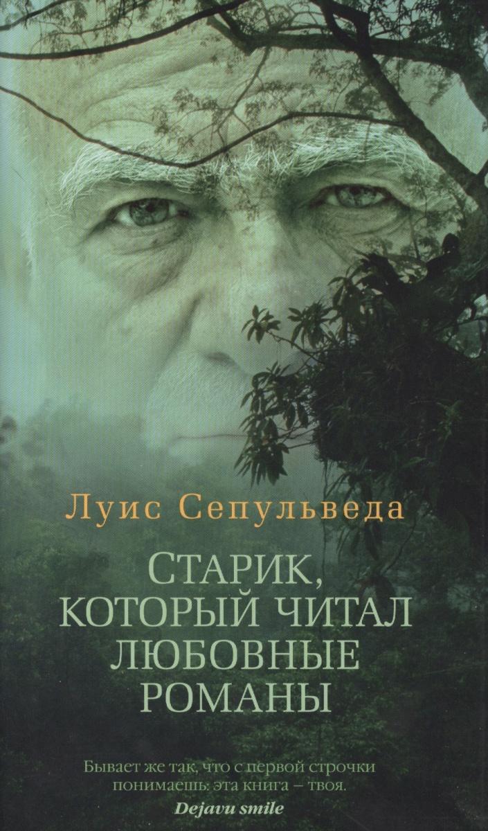 Сепульведа Л. Старик, который читал любовные романы