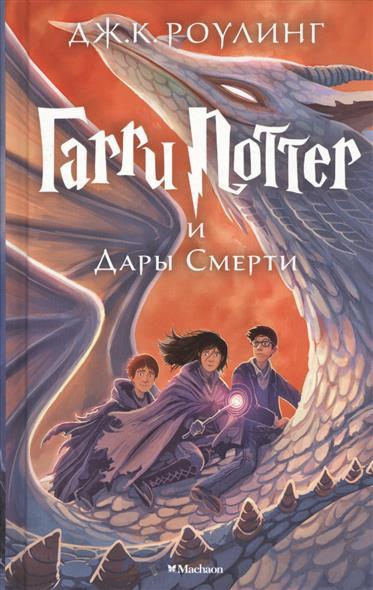 Роулинг Дж. Гарри Поттер и Дары смерти цены онлайн