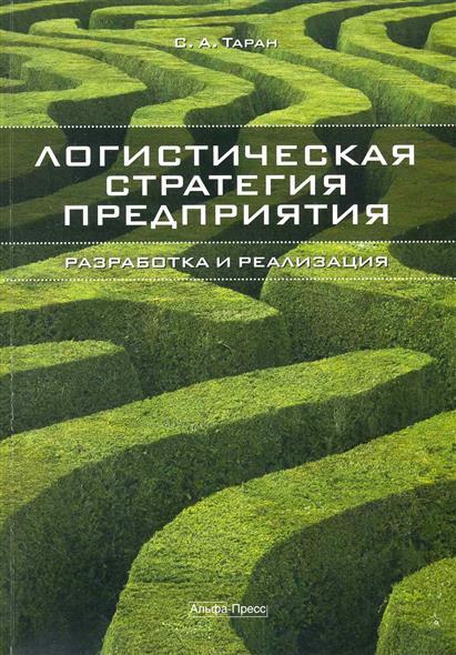 Таран С.: Логистическая стратегия предприятия Разработка и реализация