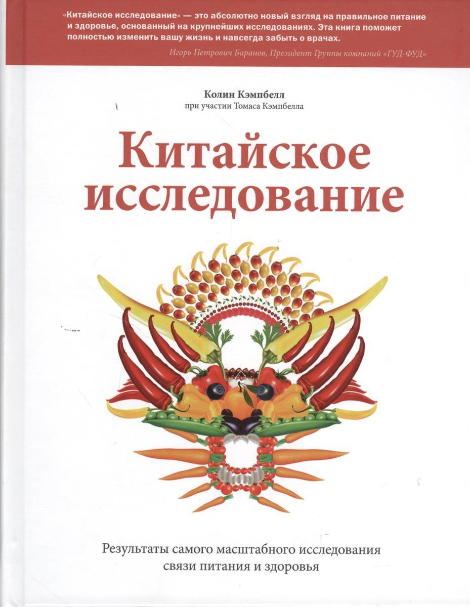 Кэмпбелл К., Кэмпбелл Т. Китайское исследование кэмпбелл анна обольститель и куртизанка
