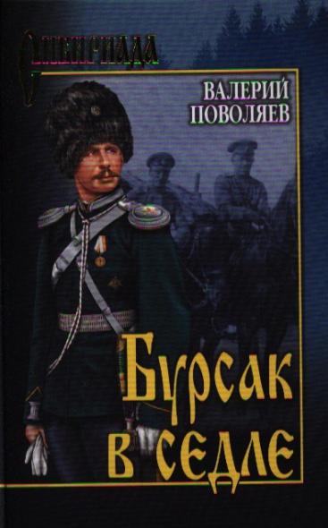 все цены на Поволяев В. Бурсак в седле ISBN: 9785444406267 онлайн