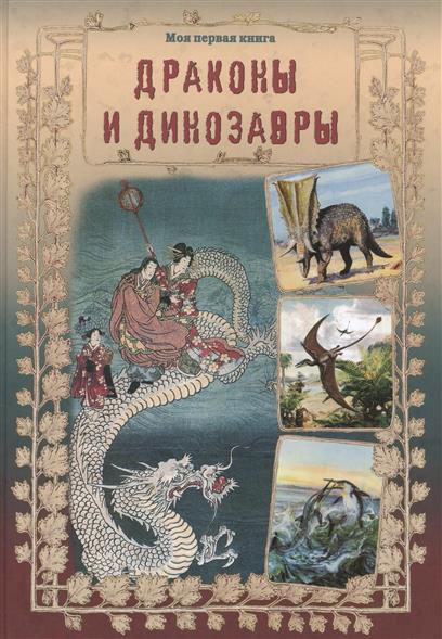 Лаврова С. Драконы и динозавры лаврова с сказания земли уральской