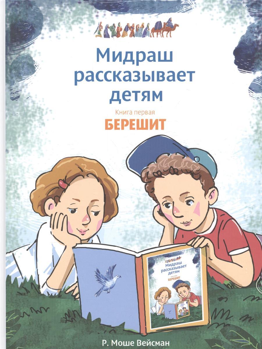 Вейсман Р. Мидраш рассказывает детям. Книга первая. Берешит ираклий андроников рассказывает