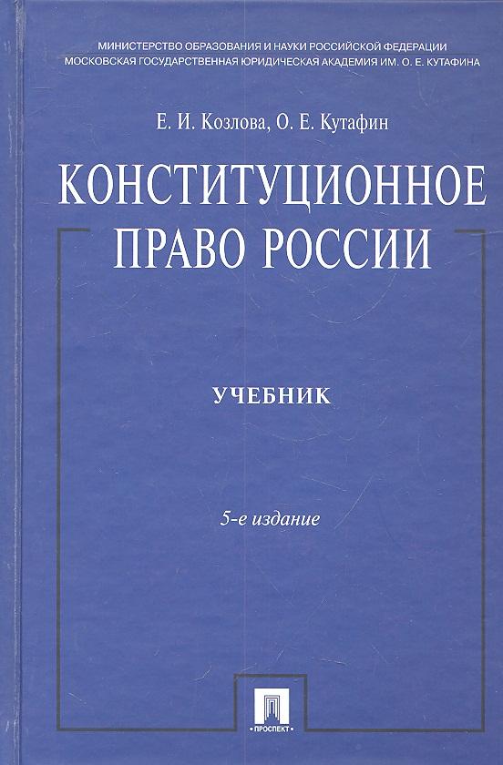 Конституционное право российской федерации: учебник для.