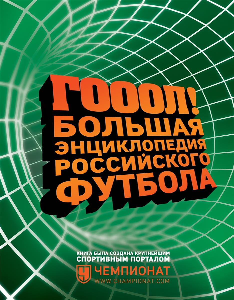 Лысенко О. (сост.) Гол! Большая энциклопедия российского футбола