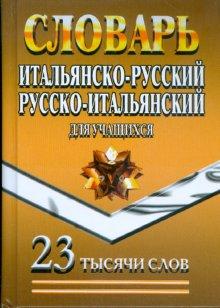 Итальянско-русский русско-итальянский словарь для уч.