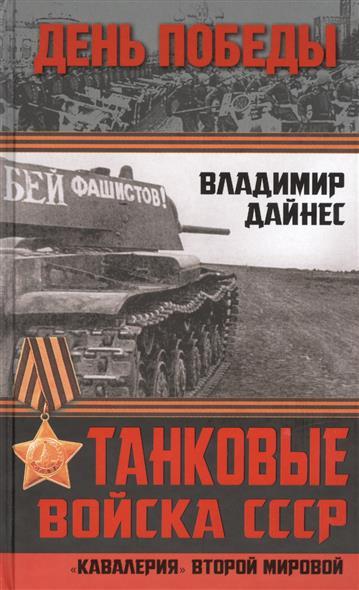 Дайнес В. Танковые войска СССР. Кавалерия Второй Мировой танковые засады бронебойным огонь
