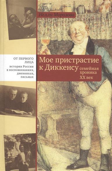 Морозова Н. Мое пристрастие к Диккенсу. Семейная хроника XX век