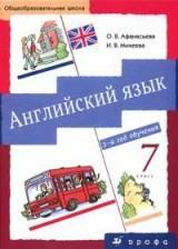 Английский язык. 7 класс. (3 год обучения) Учебник