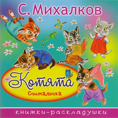 Михалков С. Котята. Считалочка михалков с в котята считалочка