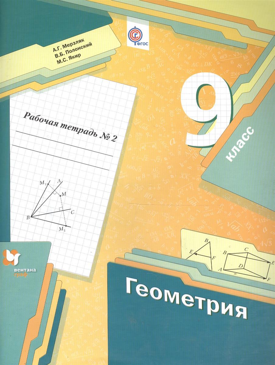 Мерзляк А.: Геометрия. 9 класс. Рабочая тетрадь №2 (ФГОС)