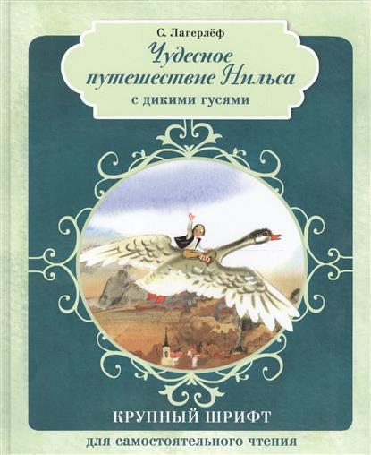С лагерлеф путешествие нильса с дикими гусями с картинками 8