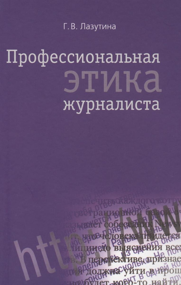 Лазутина Г. Профессиональная этика журналиста