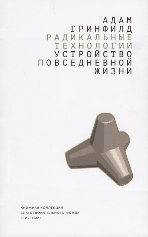 Гринфилд А. Радикальные технологии. Устройство повседневной жизни ISBN: 9785774913619