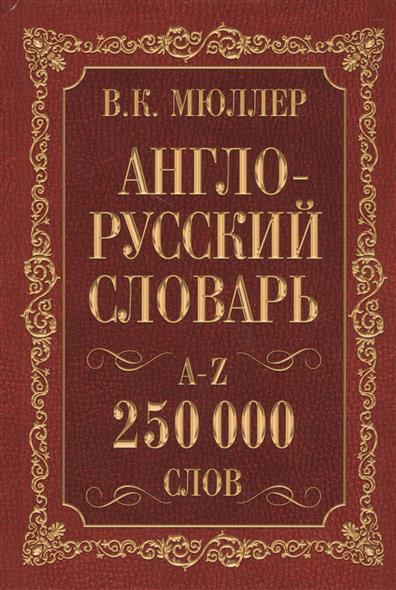 Мюллер В. Англо-русский. Русско-английский словарь. 250 000 слов мюллер в англо русский русско английский словарь