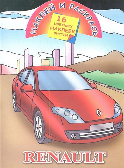 Рахманов А.: Renault. 16 цветных наклеек внутри