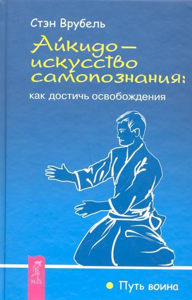 Айкидо Искусство самопознания Как достичь освобождения