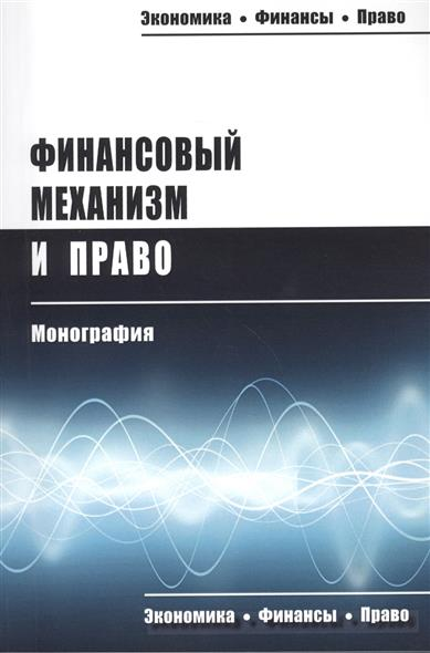 Запольский С.: Финансовый механизм и право. Монография