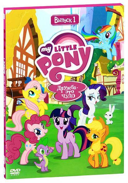 Мой маленький пони. Сезон 1 Выпуск 1 (DVD) (Digipack) (Новый Диск)