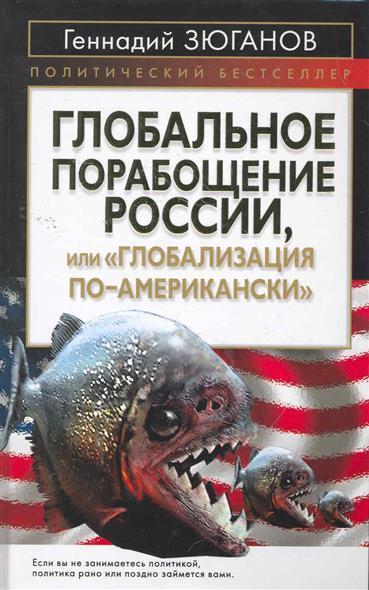 Глобальное порабощение России или Глобализация по-Американски