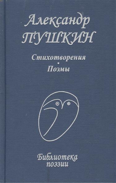 Пушкин Стихотворения Поэмы