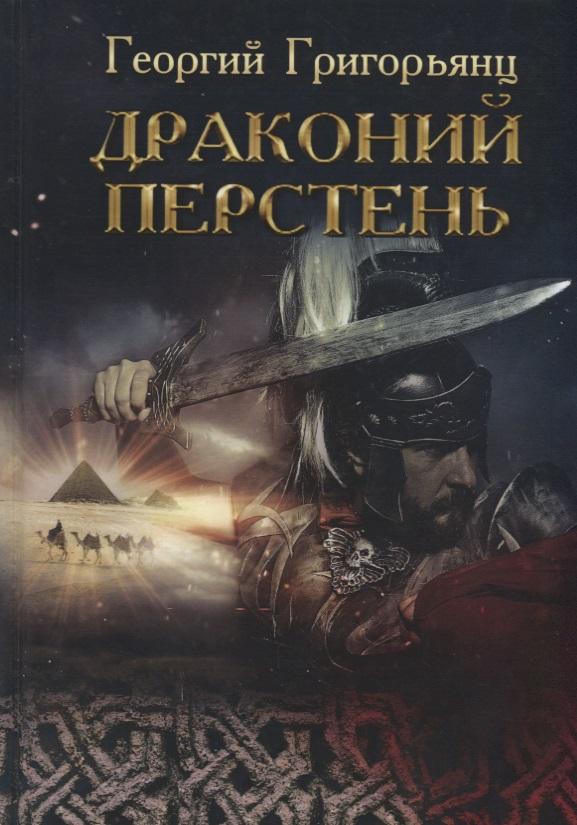Григорьянц Г. Драконий перстень