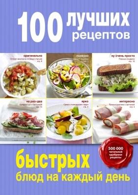 100 лучших рецептов быстрых блюд на каждый день.