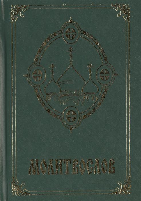 Молитвослов (комплект из 3 книг) pro svet light mini par led 312 ir