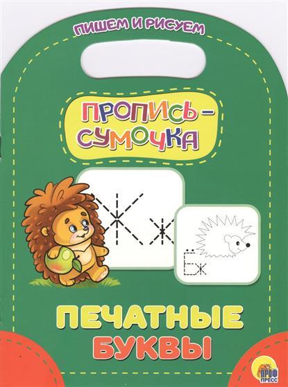 Дюжикова А. (ред.) Печатные буквы. Пишем и рисуем