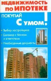 Недвижимость по ипотеке