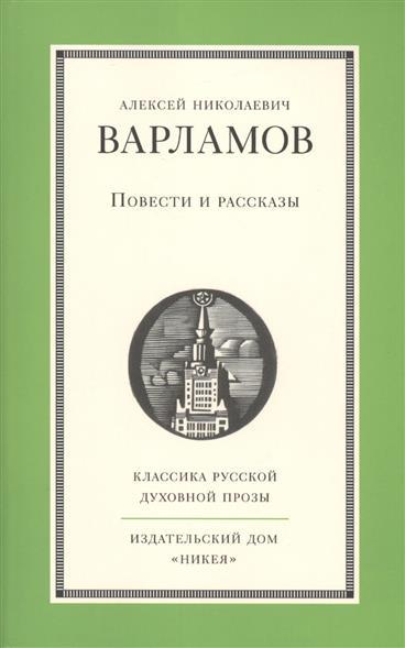 Фото Варламов А. Алексей Николаевич Варламов. Повести и рассказы