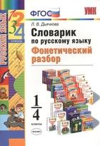 Словарик по русскому языку. Фонетический разбор. 1-4 класс