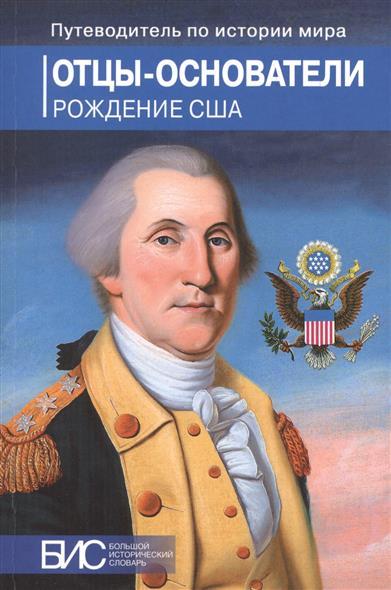 Иванов Н., Черкасов П., Исеров А. Отцы-основатели. Рождение США