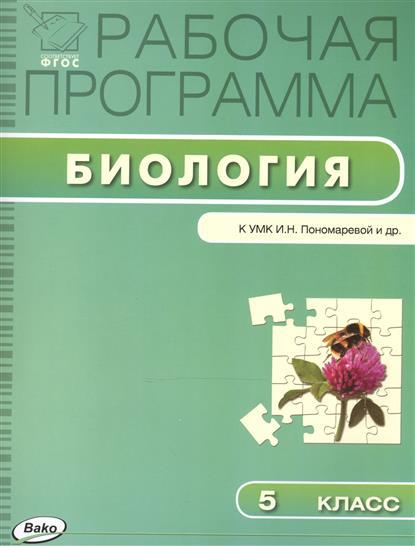 Рабочая программа по биологии. 5 класс. К УМК И.Н. Пономаревой и др.