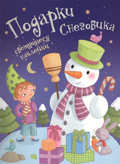 Моисеева Н. (пер.) Подарки снеговика. Светящиеся наклейки