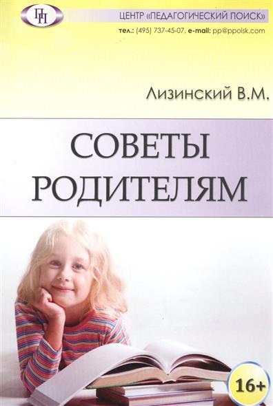 Лизинский В. Советы родителям в м лизинский классные родительские собрания темы и пояснения