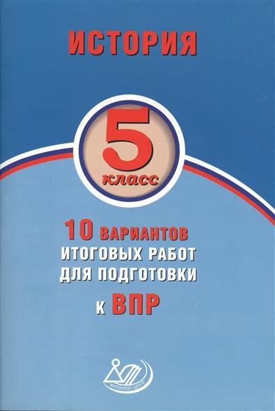 История. 5 класс. 10 вариантов итоговых работ для подготовки к ВПР