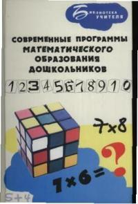 Современные программы мат. образования дошкольников