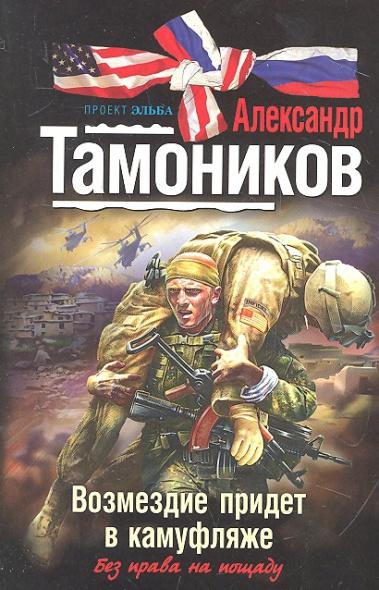 Тамоников А. Возмездие придет в камуфляже тамоников а холодный свет луны