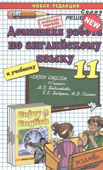 Домашняя работа по английскому языку за 11 класс к учебнику