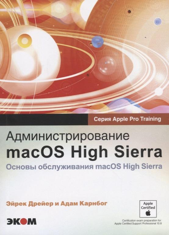 Дрейер Э., Карнбог А. Администрирование macOS High Sierra. Основы обслуживания macOS High Sierra маршрутизатор sierra at
